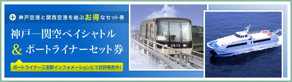 神戸-関空ベイ・シャトル&ポートライナーセット券