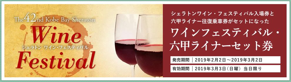 ワインフェスティバル・六甲ライナーセット券