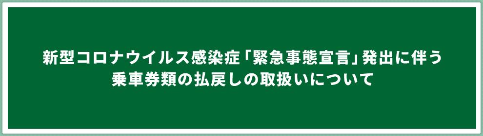新型コロナウイルス感染症「緊急事態宣言」発出に伴う乗車券類の払戻しの取扱いについて