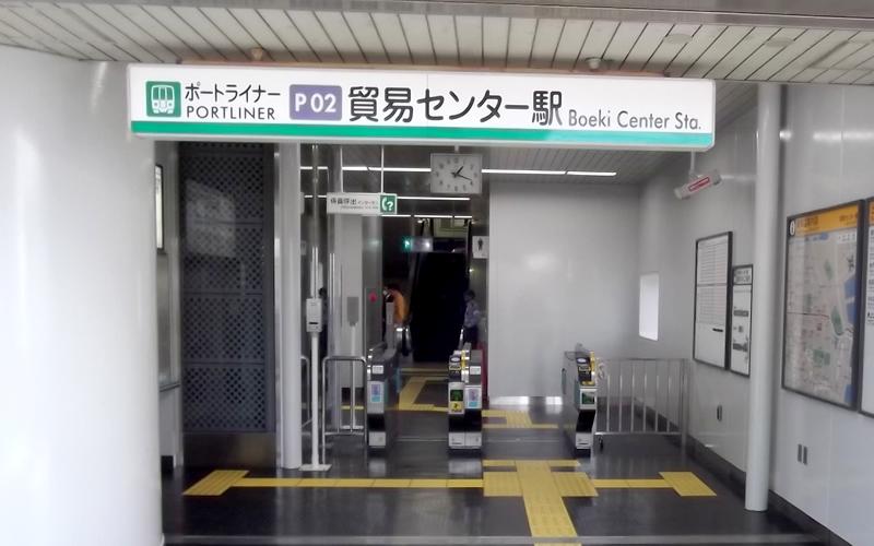 貿易センター駅の駅周辺情報 - Yahoo!路線情報