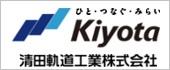 清田軌道工業様