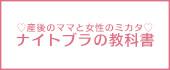 (日本語) ナイトブラの教科書