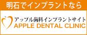 (日本語) アップル歯科インプラントサイト